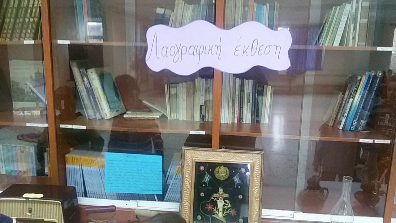 Λαογραφική Έκθεση στο σχολείο μας